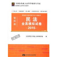 [全新正品] 2015年成人高考丛书系列:成考试卷(专升本)民法 北京邮电大学出版社有限公司 北京师范大学成人高考教材组 9787563525782