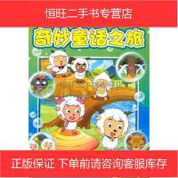【二手旧书8成新】奇妙童话之旅探险喜羊羊小说9 9787534663536