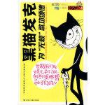 """黑猫发克 (为""""无赖""""歌功�德的爆笑流行图文书)左刀刀甘肃人民美术出版社9787805887463"""