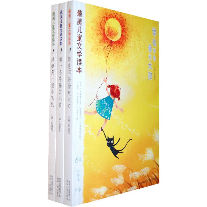 最美儿童文学读本(全3册) (蒲公英童书馆出品)