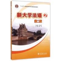 新大学法语2(第二版)(附多媒体学习课件)