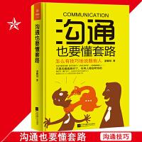 沟通也要懂套路:怎么有技巧地说服他人