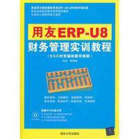 用友ERP-U8财务管理实训教程 吉燕