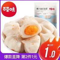第二件1元【百草味 爆汁夹心鱼蛋108g】鱼丸小鱼即食鱼零食特产小吃