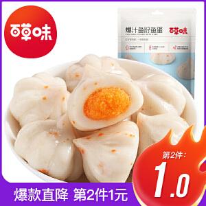 【百草味 第二件1元-爆汁夹心鱼蛋108g】鱼丸小鱼即食鱼零食特产小吃