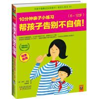 帮孩子告别不自信,10分钟亲子小练习(6~12岁)