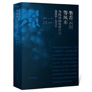 坐看云起等风来——当代中国电影评述(2003-2014) 电影学界对当代中国电影的全面深度解析,了解电影不可不读之作!