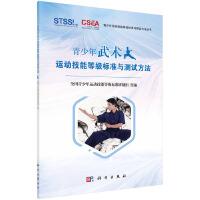 青少年武术运动技能等级标准与测试方法