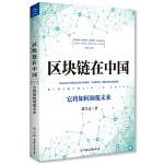 区块链在中国:它将如何颠覆未来