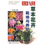 图说草本花卉栽培与养护