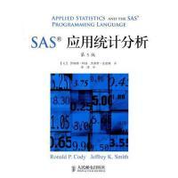 SAS应用统计分析(第5版) 科迪、史密斯 著