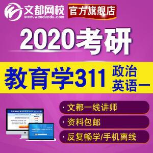文都网校网络课程311教育学网课 2020考研教育学视频辅导