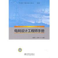 电网设计工程师手册