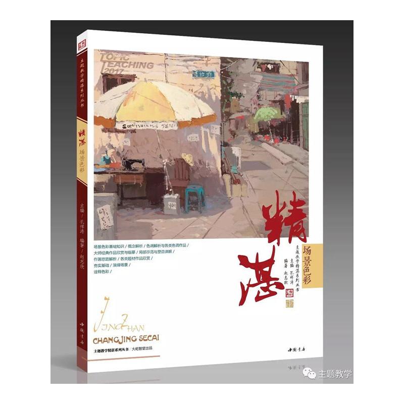 主题教学系列赵志欣著基础水粉水彩风景对画-色彩场景步骤解析作画