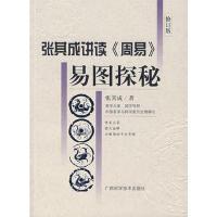 【旧书9成新】【正版现货】易图探秘 张其成 广西科学技术出版社