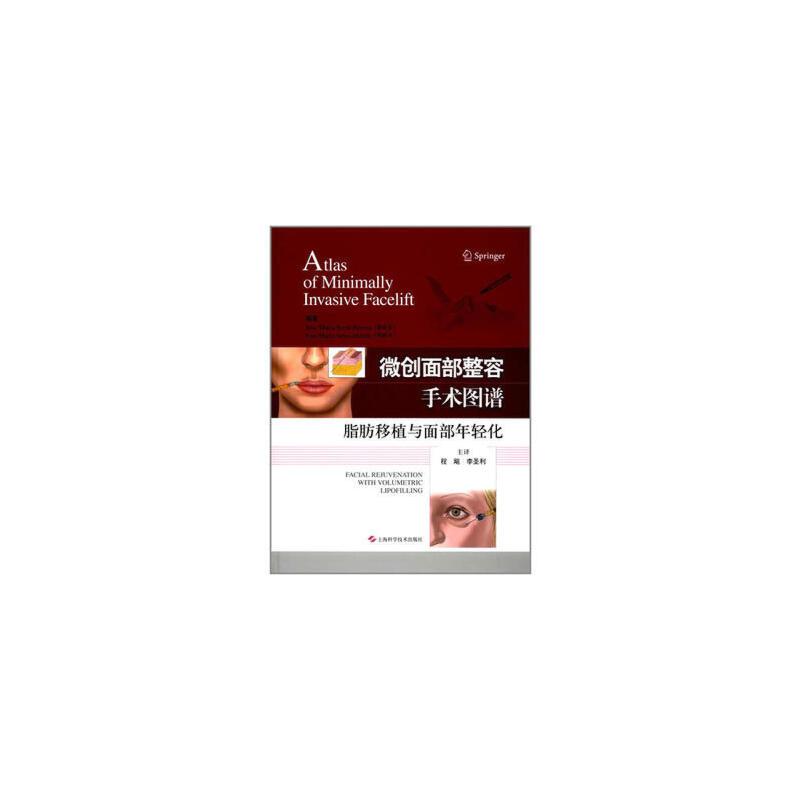 微创面部整容手术图谱 脂肪移植与面部年轻化 9787547835685 乔斯·玛丽亚·塞拉·雷努 等 上海科学技术出版社 【正版现货,下单即发】有问题随时联系或者咨询在线客服!