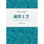 【新书店正版】机织工艺 崔鸿钧 东华大学出版社9787566904430
