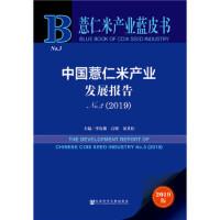 薏仁米产业蓝皮书:中国薏仁米产业发展报告No 3(2019) 李发耀 石 明 黄其松