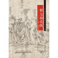 中国画手卷临摹范本:四 朝元仙仗图