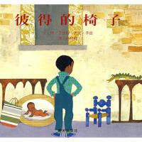 信谊世界精选图画书:彼得的椅子 (精装绘本) (美)季兹绘,孙晴峰 9787533258054