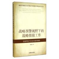 战略预警视野下的战略情报工作(边缘理论与历史实践的解析)/解放军国际关系学院军事情报学理论研究丛书
