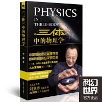 正版现货 三体中的物理学 中国理论物理学家 李淼著 科幻小说