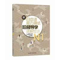 新日本语能力测试阶梯导学.N1读解专训