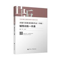 出版专业职业资格考试(中级)辅导训练一本通