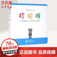 可爱的鼠小弟 北京联合出版公司