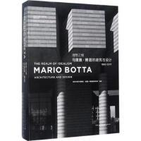 马里奥 博塔的建筑与设计