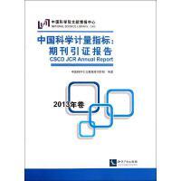 中国科学计量指标:期刊引证报告(2013年卷) 知识产权出版社