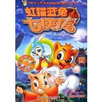 【二手旧书8成新】虹猫蓝兔侠传 苏真 安徽少年儿童出版社(安徽少年儿童图 9787539731766