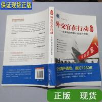 【二手旧书9成新】外交官在行动――我亲历的中国公民海外救助 /《外交官在行动――