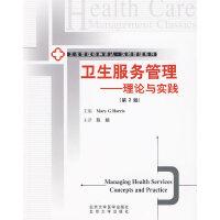 卫生服务管理----理论与实践(卫生管理经典译丛)