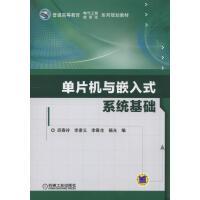 单片机与嵌入式系统基础