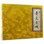 奇定京城(宣纸印装)