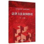 法律方法案例教程 杨贝著 9787040417333 高等教育出版社教材系列