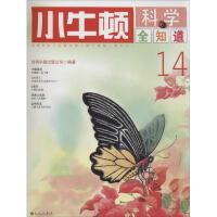 小牛顿科学全知道(14) 九州出版社