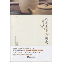 【旧书二手书9成新】一茶一世界――行走在普洱国度 笨泥 9787549612864 单册