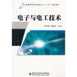 电子与电工技术罗力渊,周名侦西安电子科技大学出版社9787560624600