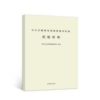 中小学教师培训课程指导标准(班级管理) 中华人民共和国教育部 9787040526516 高等教育出版社教材系列