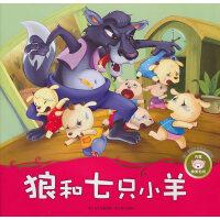 孩子喜爱的世界经典童话・狼和七只小羊