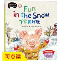 下雪真好玩(4-5岁上)(点读版)