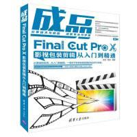 成品――Final Cut Pro X影视包装剪辑从入门到精通