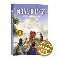 纳尼亚传奇・狮子、女巫与魔衣柜(贾氏兄弟译本,赠英文原著电子书)