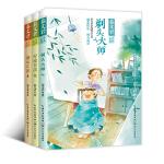 秦文君作品系列(三本套)