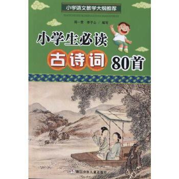 小学生必读古诗词80首 周一贯 李子山 【文轩正版图书】