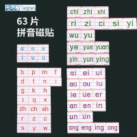 七巧板画板配件汉语拼音磁性贴 早教家教声母韵母创意冰箱贴白板贴白板磁性贴