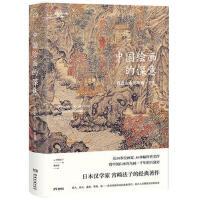 中国绘画的深意:图说山水花鸟画一千年(解读藏于古画中的意象密码,发现每个中国人的理想生活)00