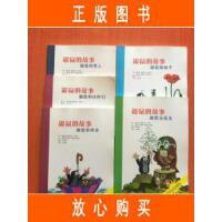 【二手旧书9成新】鼹鼠的故事【鼹鼠当医生,鼹鼠做裤子,鼹鼠和雨伞,鼹鼠和伙伴们